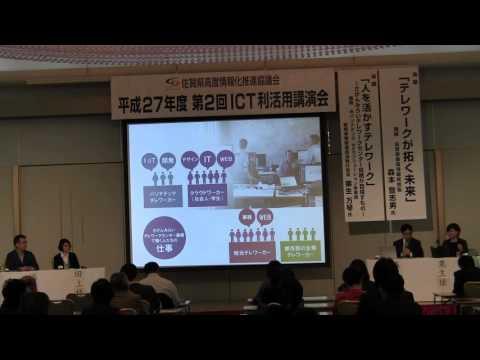 20151118第2回ICT利活用講演会【対談・質疑応答(前半)】