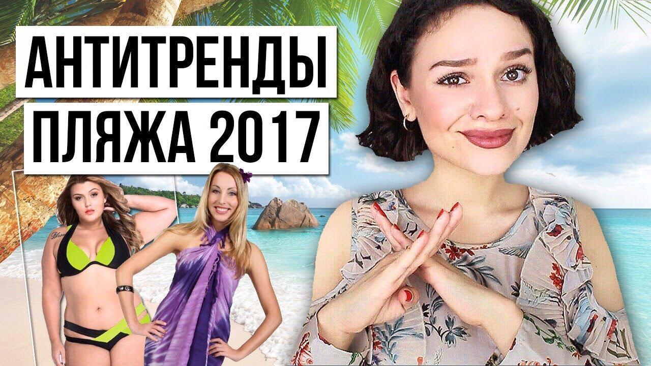 АНТИТРЕНДЫ ПЛЯЖА 2017! КУПАЛЬНИКИ И Т.Д.