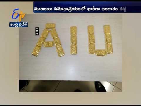 Gold Valued Rs 55 lakh Seized at Mumbai Airport