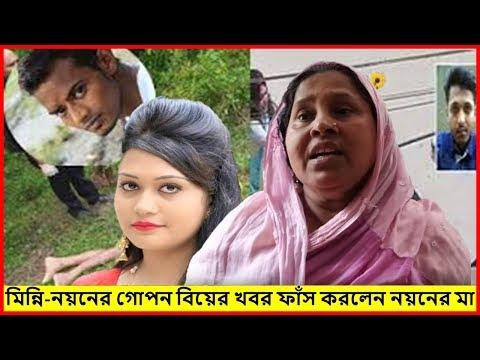 মিন্নি ও নয়নের গোপন বিয়ের খবর ফাঁস করলেন নয়নের মা   Noyon Ma Interview   STV News Bangla