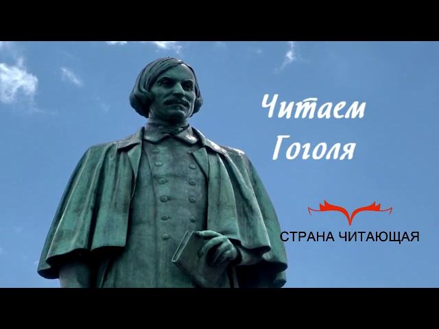 Изображение предпросмотра прочтения – ДаниилХлусов читает отрывок изпроизведения «Майская ночь, или Утопленница» Н.В.Гоголя