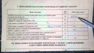ФОП СПД Единый налог 3 группа 2016 Украина (в 2017-2018 актуально)