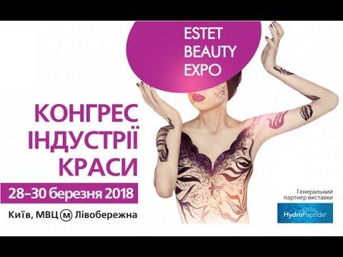 ESTET BEAUTY EXPO 2019 обзорная прогулка по выставке красоты
