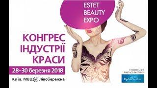 ESTET BEAUTY EXPO 2019 обзорная прогулка по выставке красоты - Видео от ZAVA APOSTOL