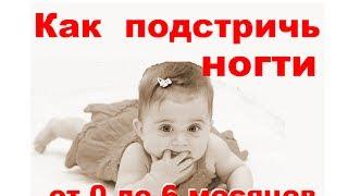 Как правильно подстричь ногти новорожденному Видео(Это видео о том, как правильно подстричь ногти малышу от 0 до 6 месяцев. Многих родителей пугает процедура..., 2014-01-30T11:53:02.000Z)