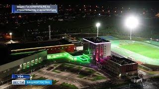 В Уфе открылся один из крупнейших в России центров спортивной подготовки
