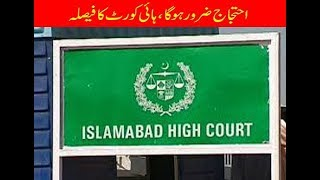 Islamabad High Court Green Signal For Azadi March?   16 October 2019   TV Today