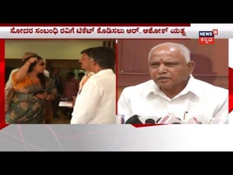 Byatarayanapura BJP Ticket Confusion As Politicians Meet For Survey