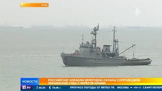 Российские корабли береговой охраны сопроводили украинские суда у берегов Крыма