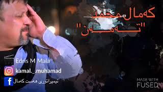 کەمال محمد -تەمەن