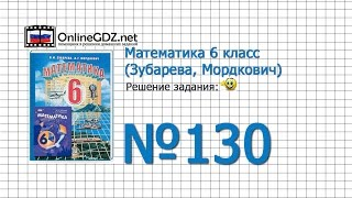 Задание № 130 - Математика 6 класс (Зубарева, Мордкович)
