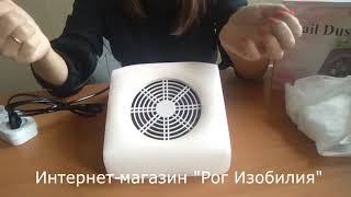 Обзор вытяжки для ногтей Nail Dust, 20 Вт