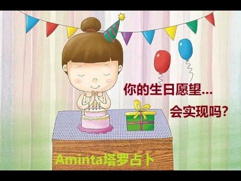 Download 你的生日愿望会实现吗?Aminta塔罗占卜 神谕卡解读