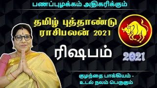 தமிழ் புத்தாண்டு ராசி பலன் | ரிஷபம்  | பிலவ வருடம் | Tamil New Year Rasi Palan  | RISHABAM 2021
