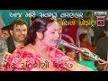AAJ MARO SADGURU TARANHAR | Lalita Ghodadra | Live Santvani-Bhajan- Dayro 2017