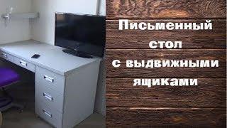 письменный стол с выдвижными ящиками и врезными ручками