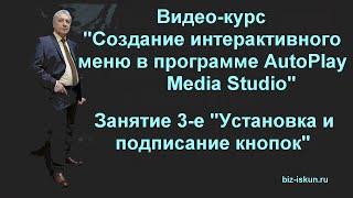 Создание интерактивного меню. Занятие 3,  устанавливаем кнопки меню. AutoPlay Media Studio(Блог: http://biz-iskun.ru/ В данном видео представлен урок №3 по созданию интерактивного меню. Устанавливаем и подпи..., 2016-07-06T13:54:58.000Z)