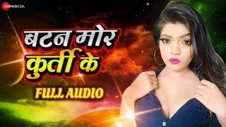 बटन मोर कुर्ती के Button Mor Kurti Ke Full Audio | Nisha Dubey | Ashish Verma | Ajit Mandal