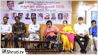 Manushya Puthiran speech | Sujatha Awards - 2018 | மனுஷ்ய புத்திரன்