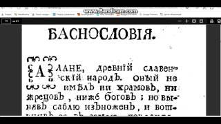 КНИГА О СЛАВЯНСКИХ БОГАХ 1768