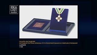 Нагородна система України: шляхи реформування і вдосконалення(, 2016-04-04T16:30:18.000Z)