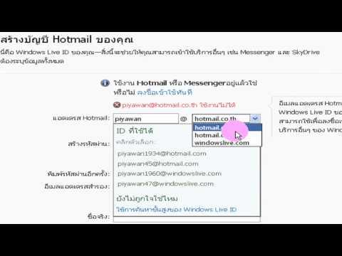 วิธีสมัคร E-mai ของ Hotmail และ Gmail (ตอนที่ 1)