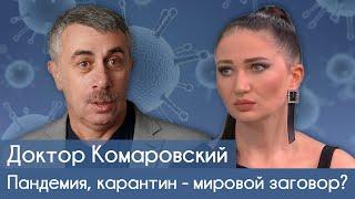 Доктор Комаровский в интервью Алесе Бацман: пандемия, карантин - мировой заговор?