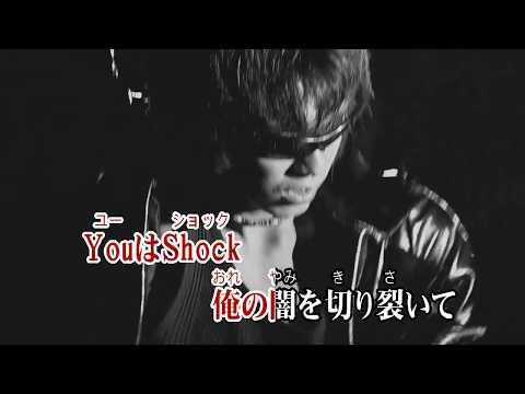 Wii カラオケ U - (カバー) 愛をとりもどせ!! / クリスタルキング (原曲key) 歌ってみた