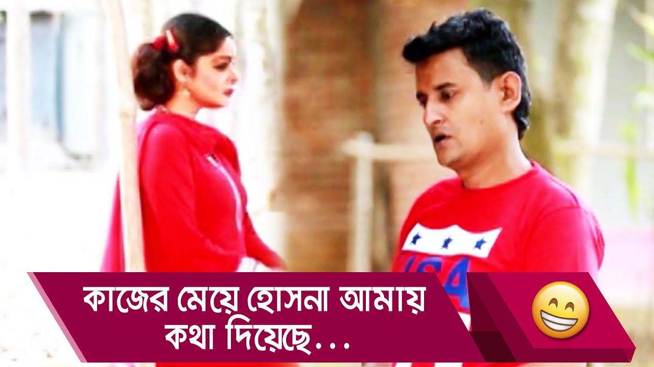 'কাজের মেয়ে হোসনা আমায় কথা দিয়েছে...' এ কেমন গান? হাসুন আর দেখুন - Funny Video - Boishakhi