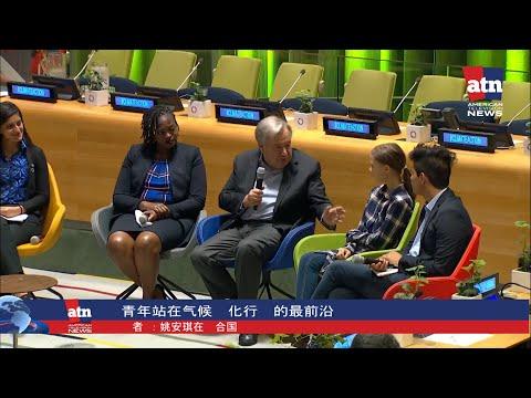 从大街小巷走进联合国——-走在气候改变行动前沿的年轻人