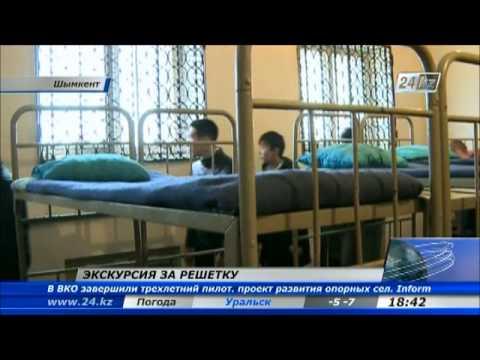 В Шымкенте школьники посетили места лишения свободы