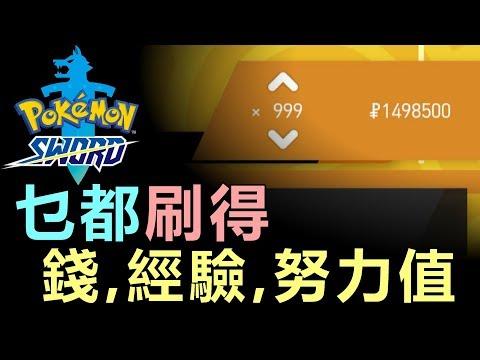 【 Pokemon劍盾 ➤ 更新前 要識刷 】經驗, 錢, 努力值 乜都有得刷 |   爆機後攻略 |【 寶可夢 劍/盾Sword Shield】