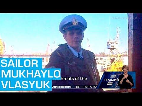 Sailor Mykhaylo Vlasyuk  - Kremlin Captive. Моряк  Михаил Власюк - пленник Кремля