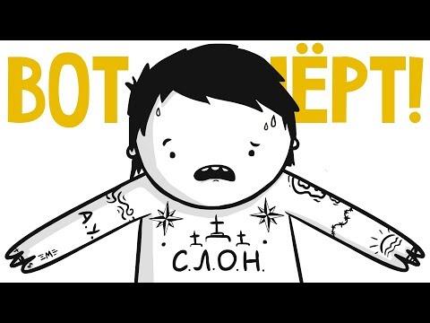 МАРМАЖ: НЕЛОВКАЯ ИСТОРИЯ (анимация)