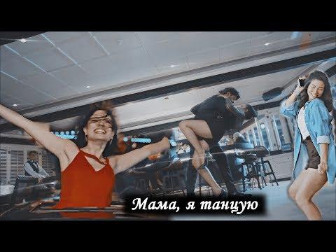 ◄ Multifandom | Мама, я танцую