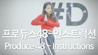 Produce48 (프로듀스48) Instruction Mirror Mode (#DPOP Studio)