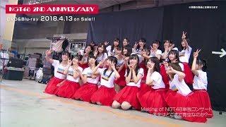 祝2周年! NGT48旋風はまだ終わらない!! 2018年1月10日に開催した「NGT48 劇場オープン2周年特別記念公演」と同年1月13日に東京ド...