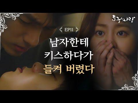Hogu's Love Im Seulong Kisses Sleeping Choi Woosik! Uee Witnesses This! Hogu's Love Ep11