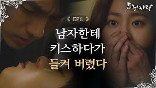 Video Hogu's Love Im Seulong kisses sleeping Choi Woosik! Uee witnesses this! Hogu's Love Ep11 download MP3, 3GP, MP4, WEBM, AVI, FLV Juli 2018