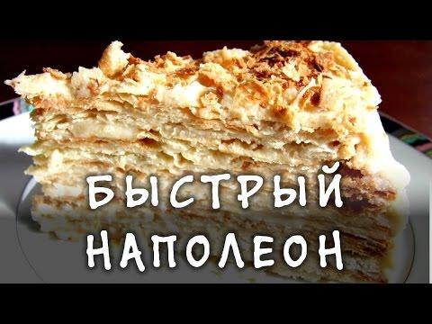 Торт наполеон рецепт ★ Домашний Наполеон ★ Быстрый Наполеон