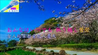真木ことみ - 春よ来い