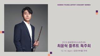 [금호영아티스트] Charles-Marie Widor Suite for Flute and Piano, Op.34 / 최윤혁 플루트
