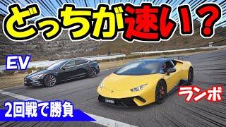 【ゼロヨン 風】ランボルギーニ VS テスラ EVのフル加速にスーパーカーは勝てるのか?