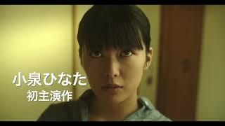 映画「あ・く・あ 〜ふたりだけの部屋〜」予告編