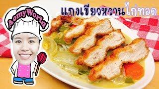 แกงเขียวหวานไก่ทอด อร่อยเหาะ | Green Curry with Fried Chicken | ออมมี่เข้าครัว