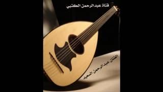 الفنان عبدالرحمن السعيد   جلسة بريده   واتل قلبي