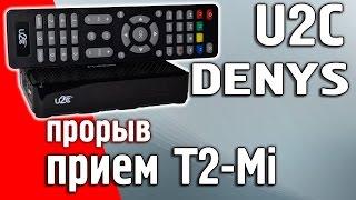 T2-Mi на ресивере U2C Denys прием Зеонбуда