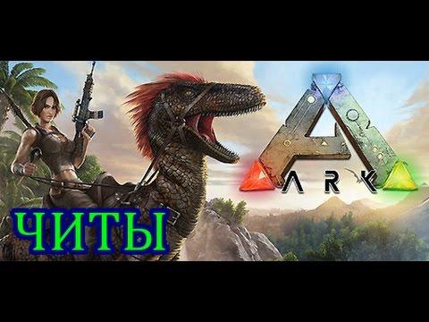 ARK: Survival Evolved. Читы (консольные команды).