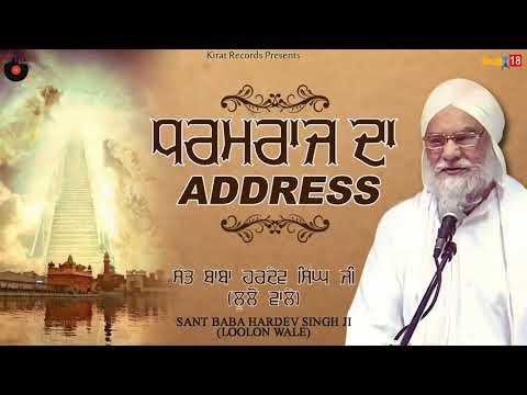 ਧਰਮਰਾਜ ਦਾ Address   Full Audio 2017   Sant Hardev Singh Ji Lulo Wale