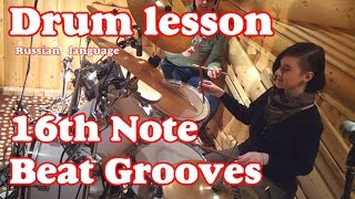 Уроки игры на барабанах - Игра ритмов 16 нотами - Drum lessons - beat groove 16th note  - youtube
